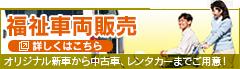 TOWA福祉車両専門店サイト