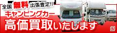 キャンピングカー買取り査定