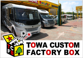 TOWA CUSTOM FACTORY BOX
